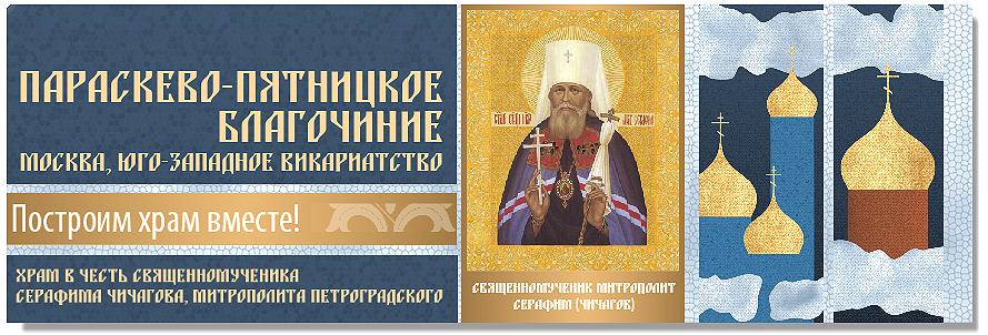 Храм Священномученика Серафима, Митрополита Петроградского в Южном Бутове