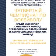 Четвертый чемпионат по волейболу открытие 23.09.2018