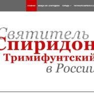 С 22 сентября по 15 октября в Москве будет пребывать десница святителя Спиридона Тримифунтского