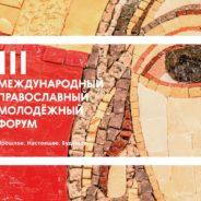 III молодёжный образовательный добровольческий форум»ДоброЛето. Территория веры» 15-22 июля
