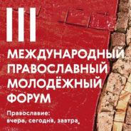 Православный молодежный форум